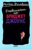 Дневникът на Бриджет Джоунс - Хелън Филдинг - книга