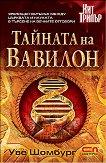Тайната на Вавилон - Уве Шомбург -