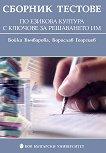 Сборник тестове по езикова култура с ключове за решаването им - книга