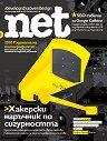 .net: Брой 201 (27) -