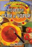 Супи и чорби - Тодор Енев -