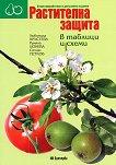 Растителна защита в таблици и схеми - Любомила Кръстева, Румяна Цонева, Стоян Петков - книга