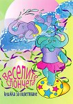 Книжка за оцветяване: Веселите слончета -