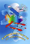 Книжка за оцветяване: Самолети -