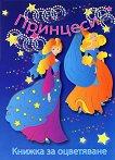 Книжка за оцветяване: Принцеси - детска книга
