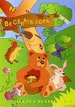 Книжка за оцветяване: Веселата гора -
