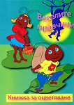 Книжка за оцветяване: Веселите мравчици -
