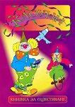 Книжка за оцветяване: Клоуни -