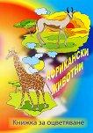 Книжка за оцветяване: Африкански животни -