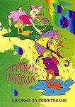Книжка за оцветяване: Игривите патенца -