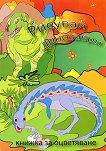 Книжка за оцветяване: Рисувай динозаври - детска книга