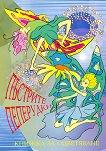 Книжка за оцветяване: Пъстрите пеперудки -