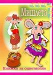 Книжка за оцветяване: Мишлета -