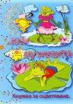 Книжка за оцветяване: Жаби - музиканти -