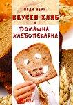 Вкусен хляб в домашна хлебопекарна - Надя Пери - книга