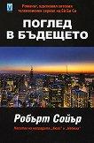 Поглед в бъдещето - Робърт Сойър -