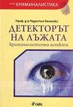 Детекторът на лъжата - криминалистични аспекти + CD - Радостин Беленски - книга