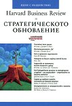 Harvard Business Review за стратегическото обновление - книга