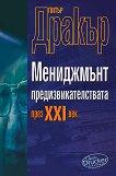 Мениджмънт предизвикателствата през 21 век - книга
