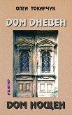 Дом дневен, дом нощен - книга
