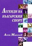 Легенди на българския спорт: Първа част - Асен Минчев - книга