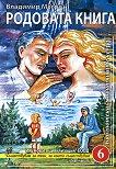 Звънтящите кедри на Русия - книга 6: Родовата книга -