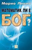 Математик ли е Бог? - Марио Ливио -