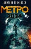 Метро 2034 - Дмитрий Глуховски -
