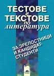 Тестове и текстове по литература за зрелостници и кандидат-студенти - Стилиян Стоянов -