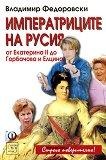 Императриците на Русия: от Екатерина ІІ до Горбачова и Елцина - Владимир Федоровски -