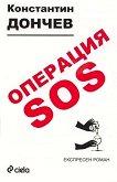Операция SOS : Експресен роман - Константин Дончев -