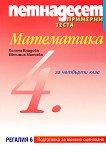 Петнадесет примерни теста по математика за 4. клас - Лиляна Владова, Евтимия Манчева -