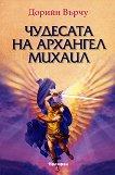 Чудесата на Архангел Михаил - Дорийн Върчу -