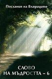 Послания на владиците: Слово на мъдростта - книга 6 - Татяна Микушина -