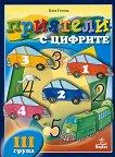Приятели с цифрите: помагало за 3. група на детската градина - Катя Гетова - книга