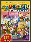 Приятели в моя свят: помагало за 3. група на детската градина - Надежда Витанова, Румен Бостанджиев - книга