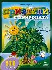 Приятели с природата: помагало за 3. група на детската градина - Илиана Мирчева -