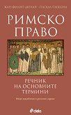Римско право : Речник на основните термини - Жан-Филип Дюнан, Паскал Пишона -