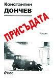 Присъдата - Константин Дончев  -