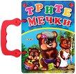 Книжка с дръжка: Трите мечки -