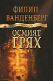 Осмият грях - Филип Ванденберг - книга