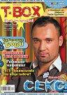 T-Box - Излез от кутията! : Лайфстайл списание за тийнейдж култура  - Април 2010 -