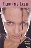 Анджелина Джоли - неофициална биография - Ана Холт -