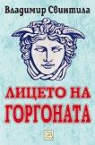 Лицето на Горгоната - Владимир Свинтила -