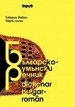 Българско-румънски речник - Тибериу Йован -