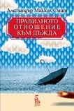 Правилното отношение към дъжда - книга