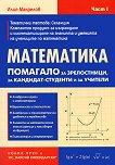Математика: Помагало за зрелостници, за кандидат-студенти и за учители - част 1 - Илия Макрелов -