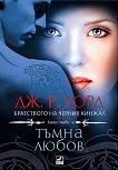 Братството на черния кинжал - книга 1: Тъмна любов - Дж. Р. Уорд -