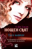Нощен свят - книга 1: Таен вампир - Л. Дж. Смит -