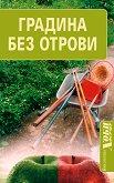 Градина без отрови - Александър Георгиев - книга
